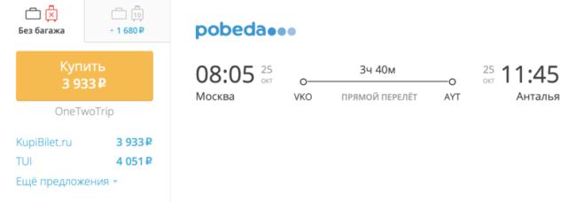 Бронирование авиабилетов Москва – Анталья за 3 933 рублей