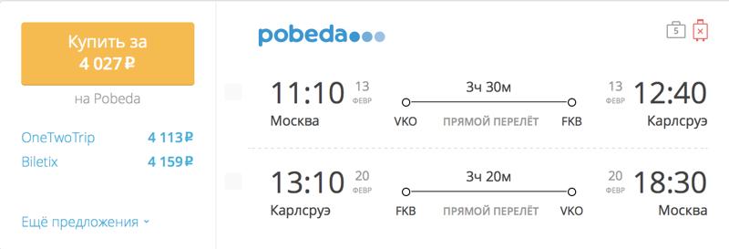 Пример бронирования авиабилета Москва – Баден-Баден за 4 027 рублей