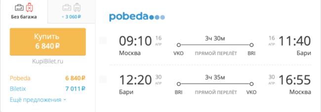 Спецпредложение на авиабилеты «Победы» Москва – Бари за 6 840 руб.