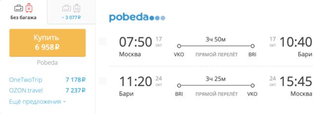 Спецпредложение на авиабилеты «Победы» Москва – Бари за 6 958 руб