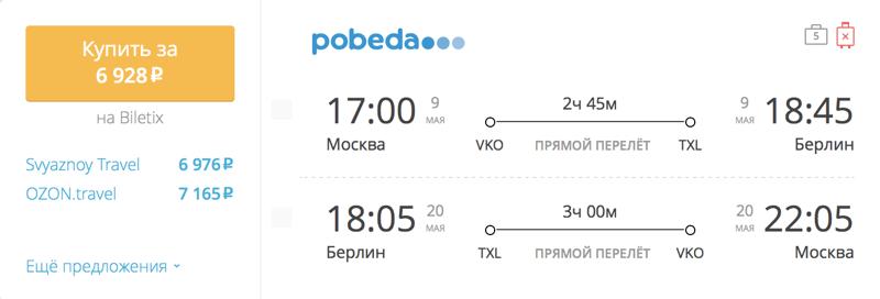 Пример бронирования авиабилета Москва – Берлин за 6 928 рублей