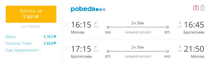Пример бронирования авиабилетов Москва – Братислава за 5600 рублей