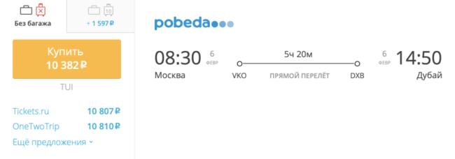 Бронирование авиабилетов Москва – Дубай за 10 382 рублей