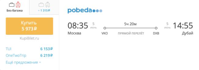 Бронирование авиабилетов Москва – Дубай за 5 973 рублей
