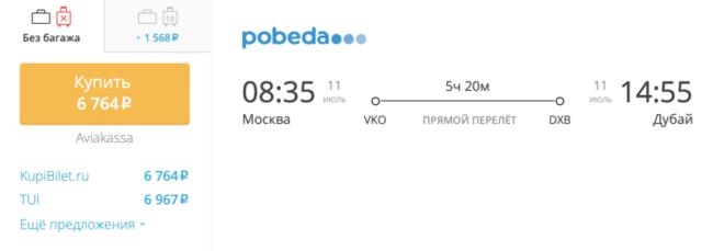 Бронирование авиабилетов Москва – Дубай за 6 764 рублей