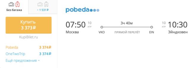 Спецпредложение на авиабилеты «Победы» Москва – Эйндховен за 3 373 руб.