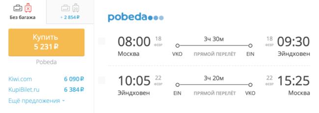 Спецпредложение на авиабилеты «Победы» Москва – Эйндховен за 5 231 руб.
