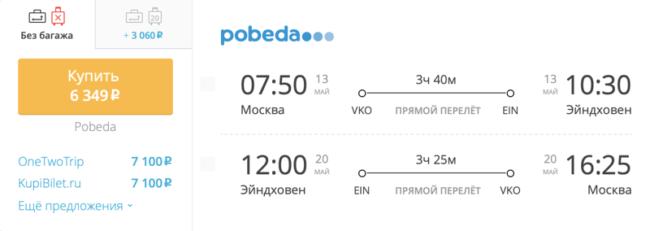 Спецпредложение на авиабилеты «Победы» Москва – Эйндховен за 6 349 руб.