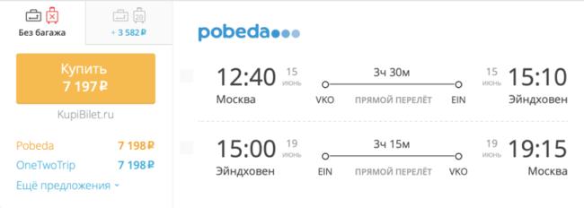 Спецпредложение на авиабилеты «Победы» Москва – Эйндховен за 7 197 руб