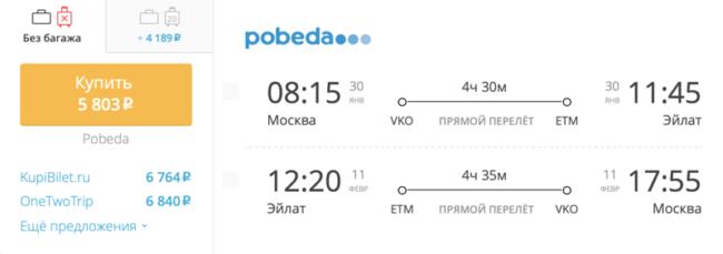 Пример бронирования авиабилетов «Победы» Москва – Эйлат за 5 803 рублей