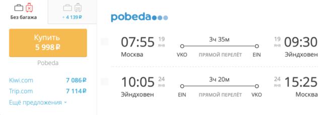 Пример бронирования авиабилетов «Победы» Москва – Эйндховен за 5 998 рублей