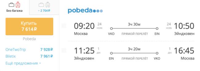 Пример бронирования авиабилетов «Победы» Москва – Эйндховен за 7 614 рублей