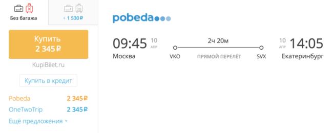 Спецпредложение на авиабилеты «Победы» Москва – Екатеринбург за 2 345 руб.