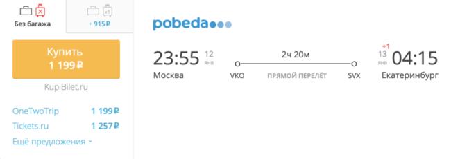 Бронирование авиабилетов Москва – Екатеринбург  за 1 199 рублей