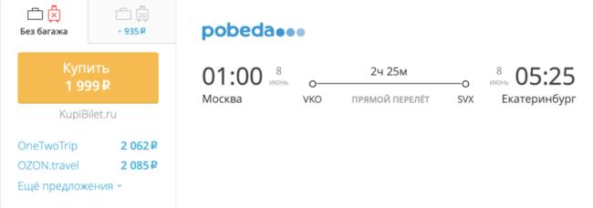 Бронирование авиабилетов Москва – Екатеринбург за 1 999 рублей