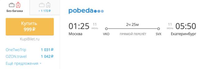 Билет Победы по акции 999 Москва–Екатеринбург