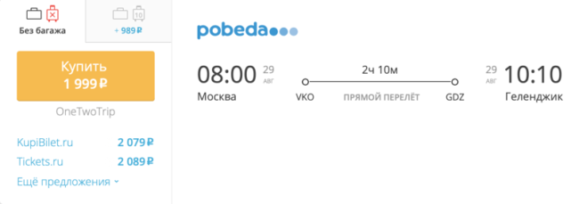 Бронирование авиабилетов Москва – Геленджик за 1 999 рублей