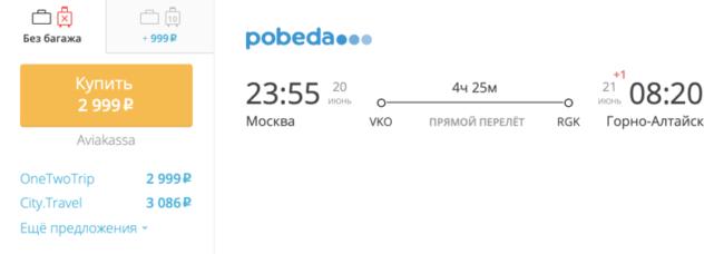 Бронирование авиабилетов Москва – Горно-Алтайск за 2 999 рублей