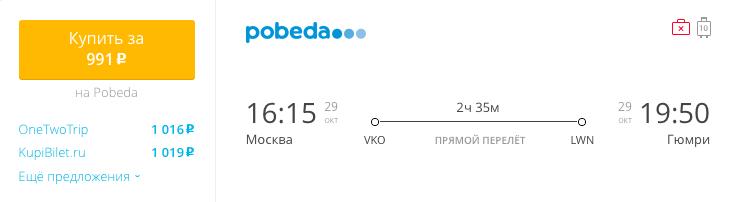 Пример бронирования авиабилетов Москва – Гюмри за 991 рубль