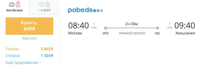 Авиабилеты «Победы» Москва – Хельсинки за 649 руб.