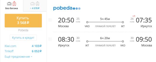 Пример бронирования авиабилетов Москва – Иркутск за 3 568 рублей