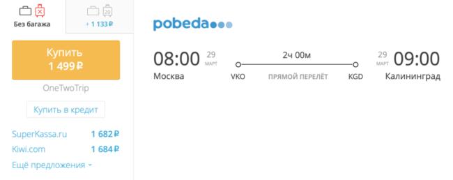 Бронирование авиабилетов Москва – Калининград за 1 499  рублей