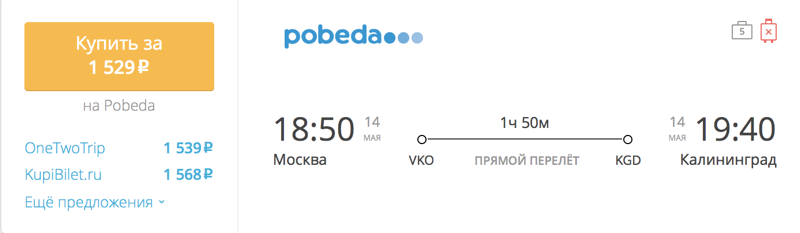 Пример бронирования авиабилета Москва – Калининград за 1 529 рублей