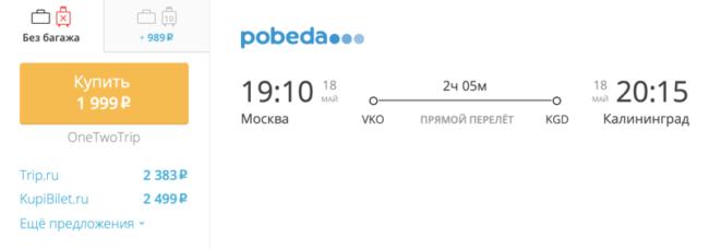Бронирование авиабилетов Москва – Калининград за 1 999 рублей