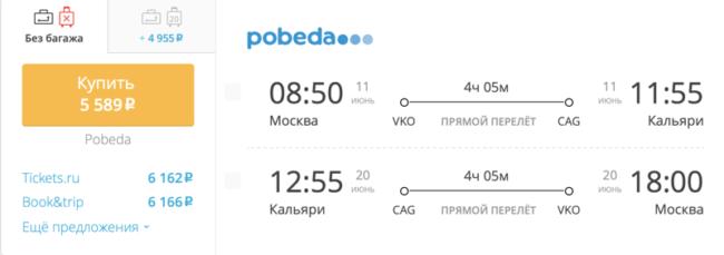 Спецпредложение на авиабилеты «Победы» Москва – Кальяри за 5 589 ру