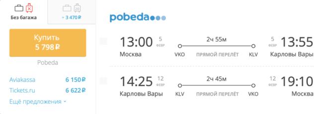 Пример бронирования авиабилетов «Победы» Москва – Карловы Вары за 5 798 рублей