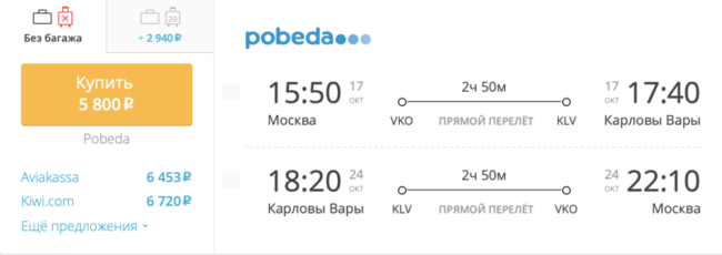 Спецпредложение на авиабилеты «Победы» Москва – Карловы Вары за 5 800 руб