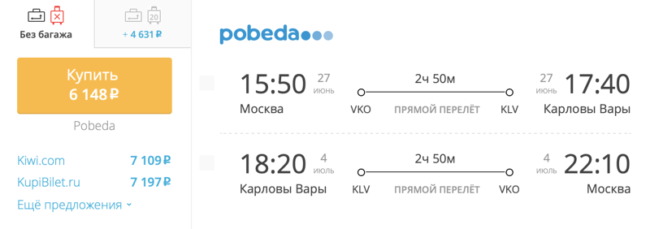 Спецпредложение на авиабилеты «Победы» Москва – Карловы Вары за 6 148 руб