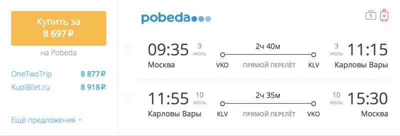 Пример бронирования авиабилета Москва – Карловы Вары за 8 697 рублей