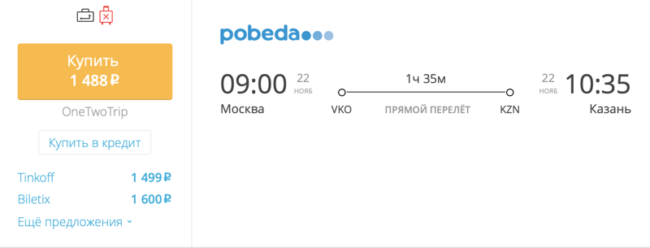 Акция на авиабилеты «Победы» Москва – Казань за 1 488 руб.