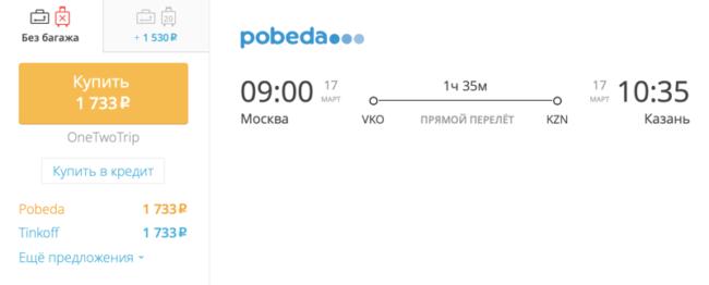 Спецпредложение на авиабилеты «Победы» Москва – Казань за 1 733 руб.
