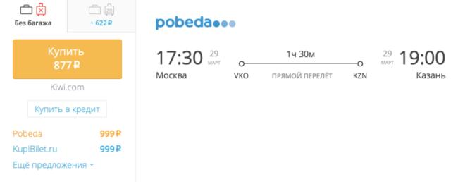 Бронирование авиабилетов Москва – Казань за 877 рублей