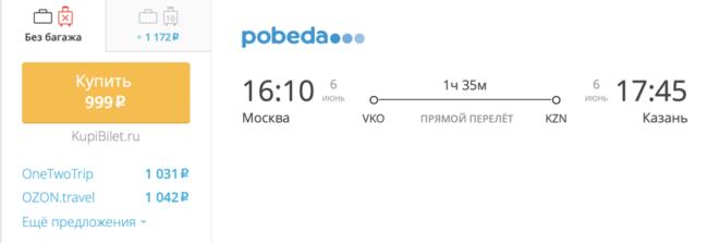 Билет Победы по акции 999 Москва–Казань