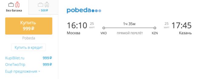 Бронирование авиабилетов Москва – Казань за 999 рублей