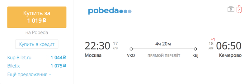 Пример бронирования авиабилета Москва – Кемерово за 999 рублей