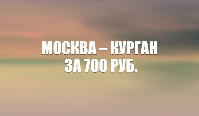 Авиабилеты «Победы» Москва – Курган за 700 руб. на октябрь и ноябрь 2020