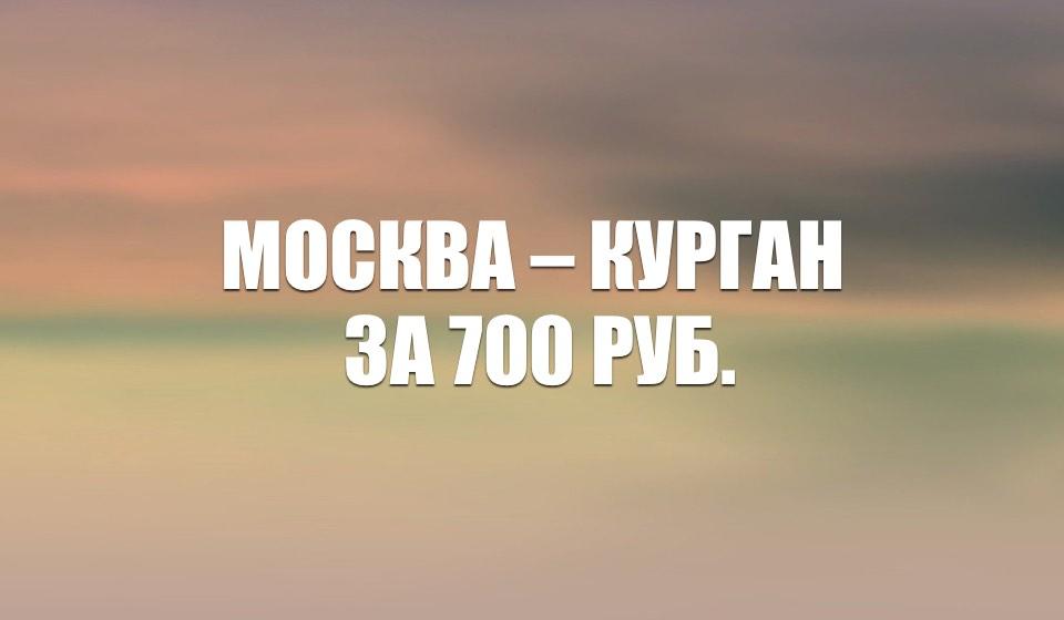 Акция «Победы» Москва – Курган за 700 руб. на октябрь и ноябрь 2020