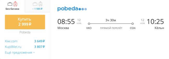 Пример бронирования авиабилетов «Победы» Москва – Кёльн за 2 999 рублей