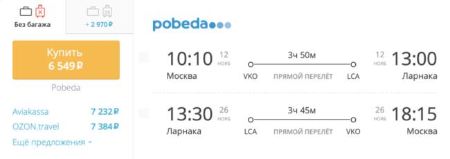 Спецпредложение на авиабилеты «Победы» Москва – Ларнака за 6 549 руб
