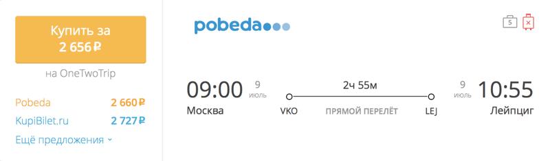 Пример бронирования авиабилета Москва – Лейпциг за 2 656 рублей