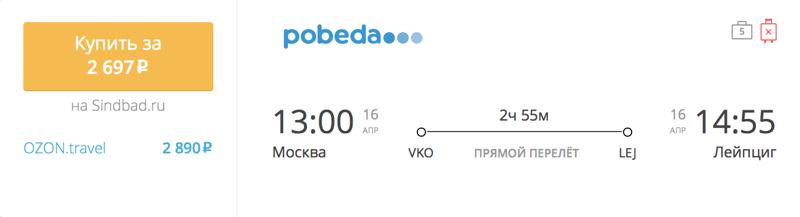 Пример бронирования авиабилета Москва – Лейпциг за 2 697 рублей