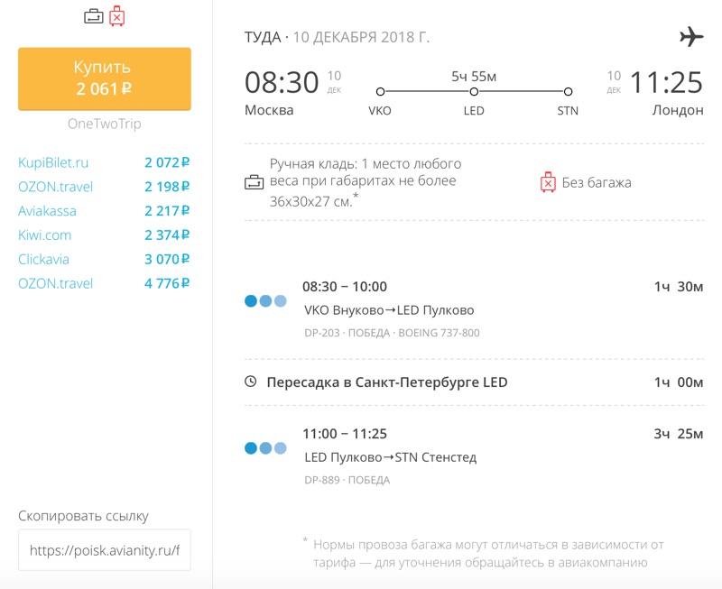 Авиабилеты «Победы» Москва – Лондон от 2 061 руб