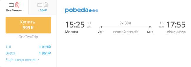 Бронирование авиабилетов Москва – Махачкала за 999 рублей