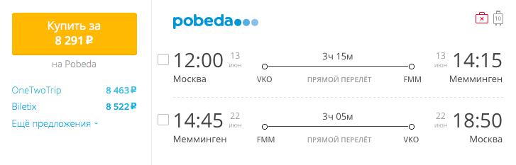 Пример бронирования авиабилетов Москва – Мемминген – Москва за 8291 рублей