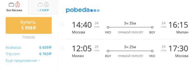 Пример бронирования авиабилетов «Победы» Москва – Милан за 5 998 рублей