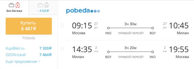 Пример бронирования авиабилетов «Победы» Москва – Милан за 6 487 рублей